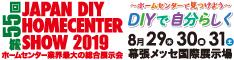 国内最大級の住生活関連イベント「第55回JAPAN DIY HOMECENTER SHOW 2019」開催! メイン画像